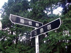 中山道30.JPG