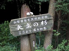 中山道①.JPG