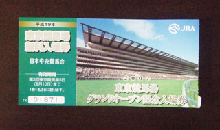 東京競馬場①.JPG