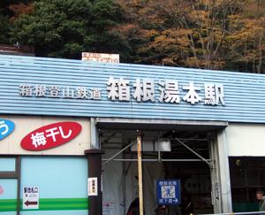 箱根峠⑩.JPG