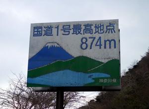 箱根峠⑰.JPG
