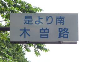 中山道⑨.JPG